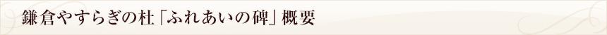鎌倉やすらぎの杜「ふれあいの碑」概要