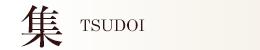 集 TSUDOI